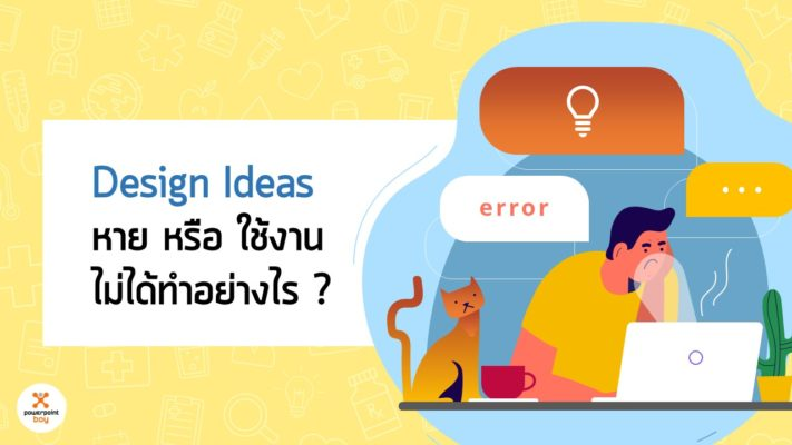 design ideas หาย