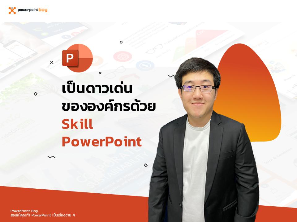 เรียน powerpoint