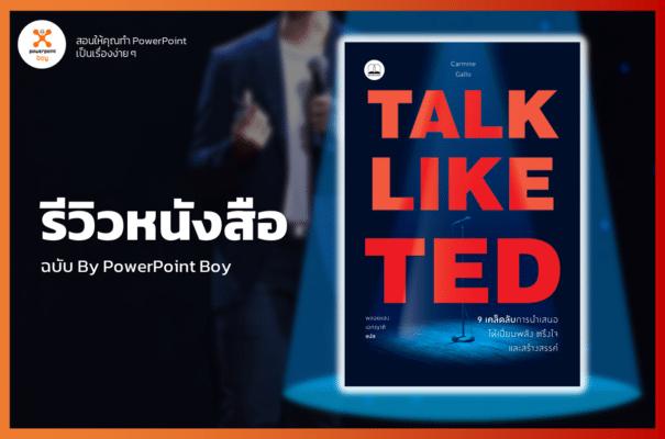 หนังสือ talk like ted